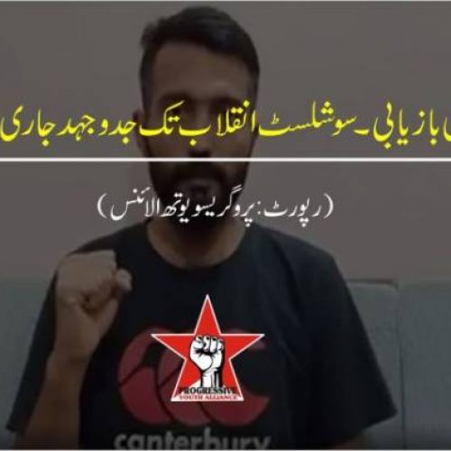 Pakistan: la liberazione di Amin è una vittoria per la TMI – Avanti verso la rivoluzione!